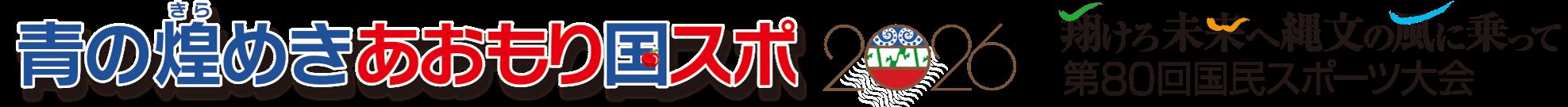 青の煌(きら)めきあおもり国スポ - 第80回国民スポーツ大会