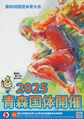 PRポスター2018年版