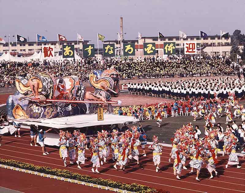 あすなろ国体秋季大会の開会式(1977年10月2日・青森県所蔵県史編さん資料)