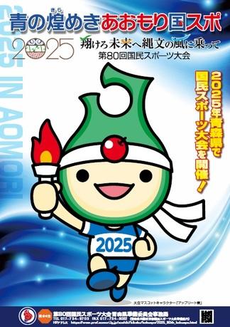PRポスター2020年1月版